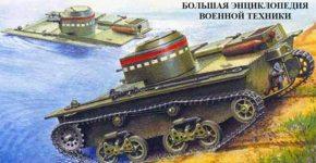 Танк-Т-38