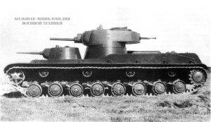 «Прародители» танка КВ — тяжелые двухбашенные танк СМК