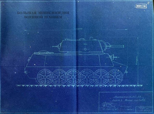 Боковая проекция МТ-25. При массе 25 тонн он был всего на 10 см длиннее и на 10 см выше, чем 14-тонный Т-50