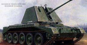 Зенитная самоходная установка Crusader AA Mk I/II/III