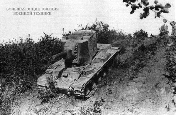 КВ У-1 спускается с горки. Район Ленинграда, июнь 1940 года.