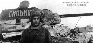 Младший лейтенант В. Василенко у своего танка КВ-1С «Сильный» из состава 14-го гвардейского тяжелого танкового полка прорыва. Донской фронт, декабрь 1942 года.