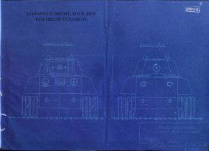 На виде спереди и сзади заметно, что МТ-25 должен был иметь объёмные внутренние полости в надгусеничных полках, которые можно было использовать для снарядных укладок и топливных баков