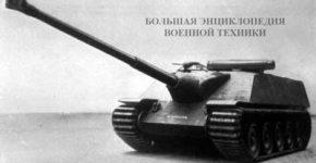 Самоходная артиллерийская установка AMX-50 Foch