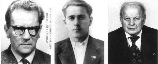 Слева направо: конструктор Г. А. Турчанинов, конструктор Л. Е. Сычев, конструктор С. М.Касавин.