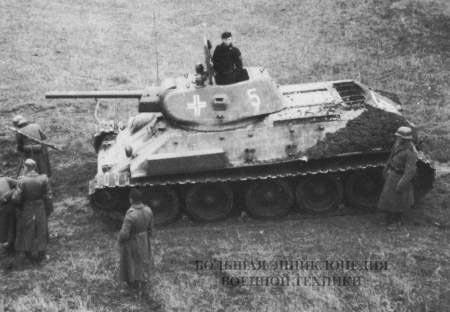 Трофейный советский танк Т-34 захваченный немцами