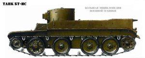 Легкий танк БТ-ИС (Иосиф Сталин)