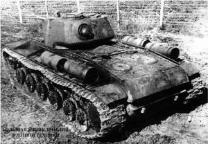 Танк КВ-1С (выпуска зимы 1942 года) на полигоне в Кубинке. Лето 1943 года