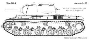 ТАНК КВ-9