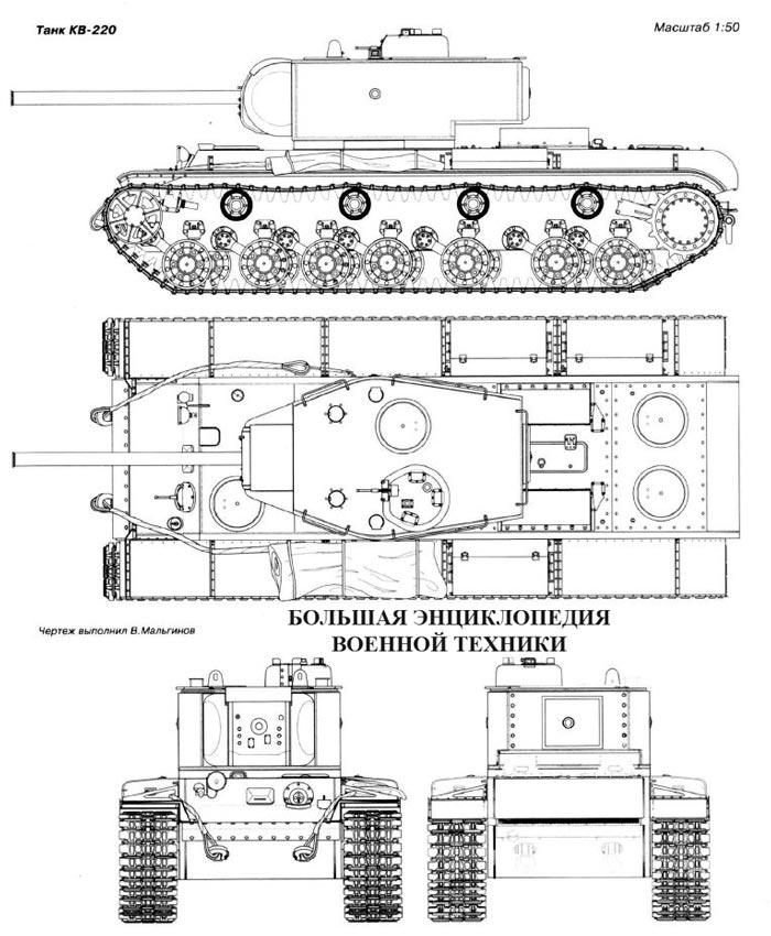 Чертеж танка КВ-220