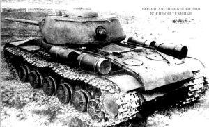 Танк КВ-85 во время испытаний на полигоне в Кубинке. 1944 год