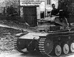 Танк Pz.II Ausf.C 2-й танковой дивизии в окрестностях Седана