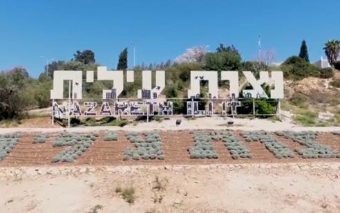 """ברוב קולות: שמה של העיר נצרת עילית ישונה ל""""נוף הגליל"""""""