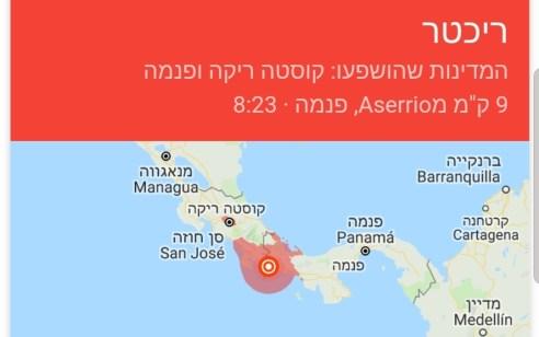 רעידת אדמה בעוצמה 6.3 בסולם MMS נרשמה במערב פנמה
