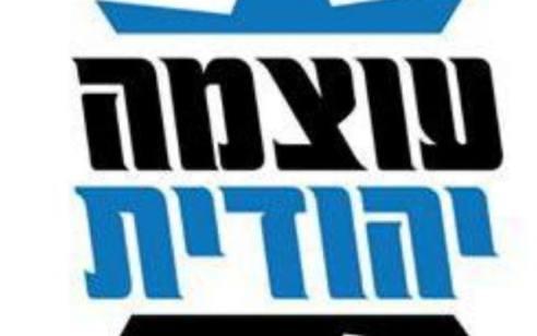 עוצמה יהודית תעתור לועדת הבחירות בבקשה לפסול את לפיד מלרוץ לכנסת