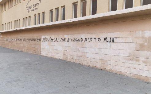 כתובת גראפיטי רוססה על קיר חיצוני בבית כנסת ״היכל יעקב״ בבת ים – המשטרה פתחה בחקירה