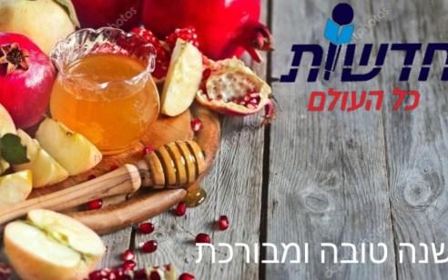 שנה טובה וחג שמח לכל עם ישראל: זמני כניסה ויציאת החג🌹🍎🍯🌷