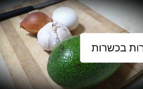 זהירות בכשרות: הרב הילל מאירס מרבני כשרות איגוד הרבנים בישראל מסביר על הסכנה בשום בצל וביצה.
