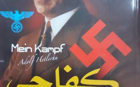 """הוסר מחנות ספרים בכפר ריינה ספרו של הצורר היטלר """"מין קאמפף"""""""