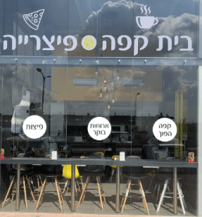 פלורנטין בעפולה: בית קפה בשילוב מכון יופי הראשון בישראל.