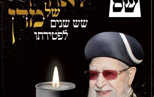 ישיבת זיכרון בכנסת: יום השנה השישי לפטירת מרן רבינו עובדיה יוסף זי״ע