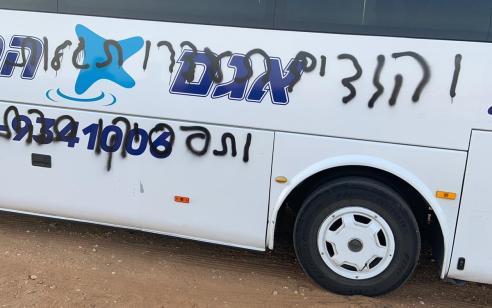ג'לג'וליה: עשרות צמיגי רכבים נוקבו וסיסמאות נגד התבוללות רוססו על אוטובוס – המשטרה פתחה בחקירה