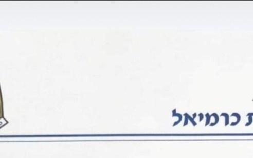 הארכה או הדחה: הרבנות הראשית לישראל נגד הארכת כהונתו של הרב הגאון אליהו מלכה רבה של העיר כרמיאל.
