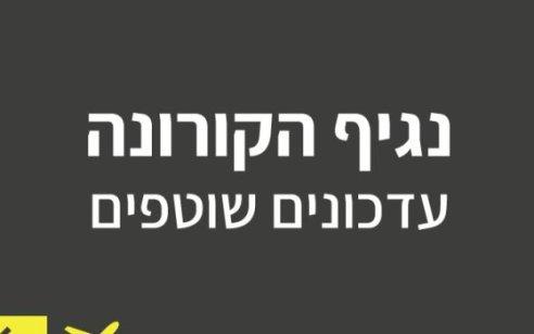 הנפטר השלישי מקורונה: משה אורנשטיין בן ה-87