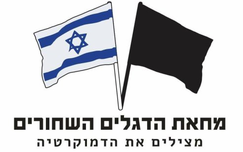 הדגלים השחורים: ״מתוך אחריות חברתית לא נשתתף בהפגנות בלפור בזמן הסגר״