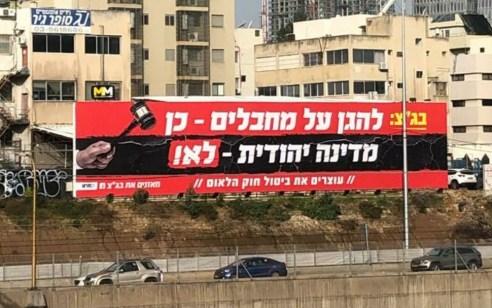 """תנועת 'אם תרצו' נגד בג""""ץ: """"הגנה על מחבלים כן- מדינת יהודית- לא"""""""