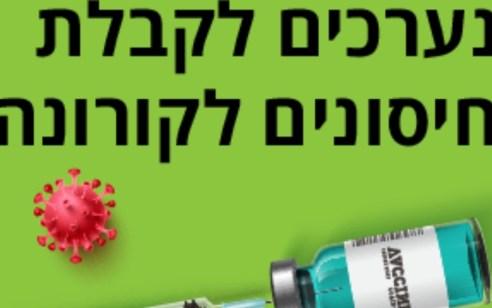 ביום ראשון יחל השלב הראשון במבצע החיסונים נגד נגיף הקורונה   כל הפרטים