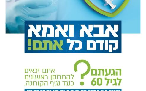 קודם כל אתם! – קמפיין לעידוד החיסונים במגזר החרדי