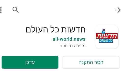 חדשות כל העולם מתחדשים באפליקציה מתקדמת ומעוצבת לאייפון ואנדרואיד