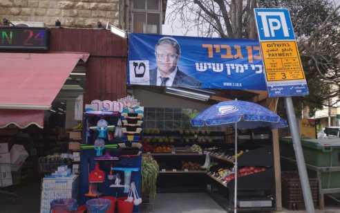 אכיפה בררנית: עיריית ירושלים קנסה בתי עסק שתלו שלטים של בן גביר והתעלמה מנגד משלטים של לפיד וגנץ