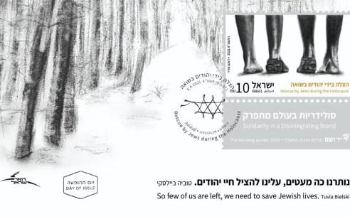 'סולידריות בעולם מתפרק': הכרזה הממלכתית של יד ושם הונצחה על גבי בול דואר חדש של השירות הבולאי