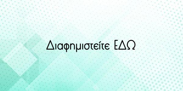 diafimisi03