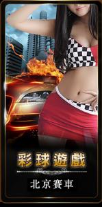 炫海娛樂城北京賽車