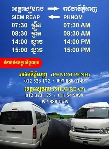 автобусное сообщение в Камбодже