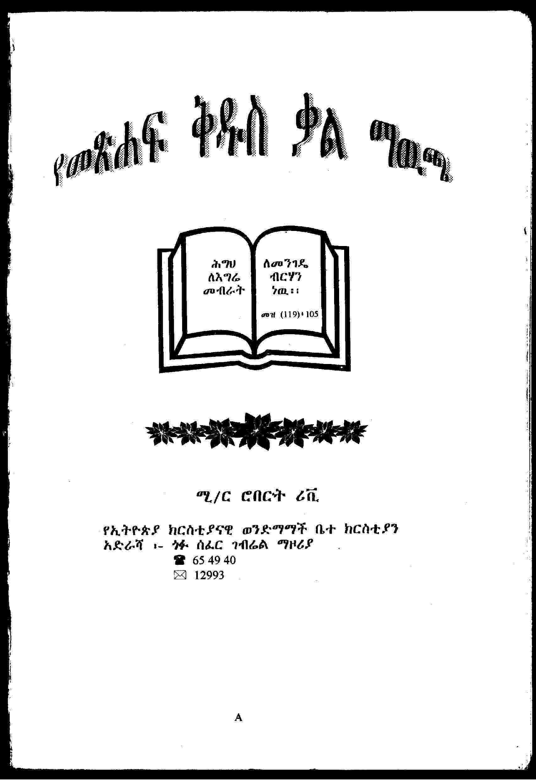 FREE Amharic Books: Reference — allaboutETHIO