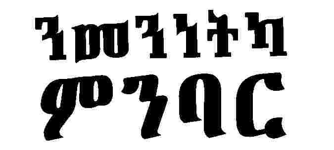 FREE Amharic Books: Tigrinya Language Books — allaboutETHIO