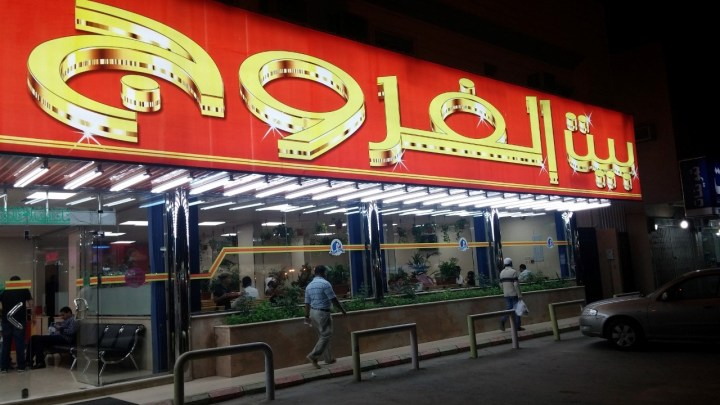 Best broasted chicken in Riyadh: Bait ul Farooj