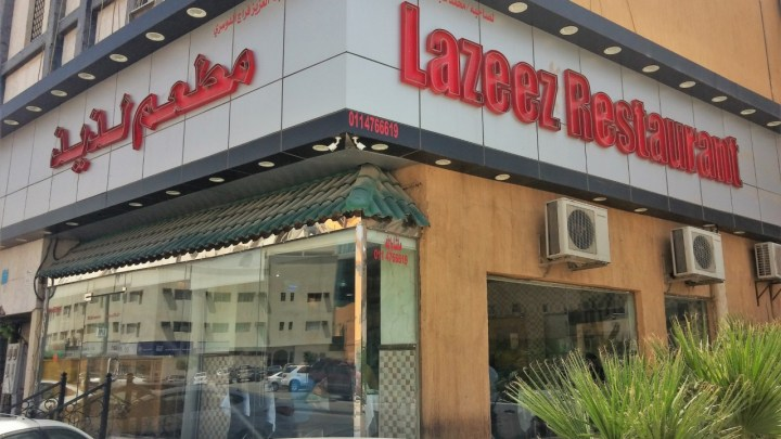 Pakistani Breakfast at Lazeez Restaurant