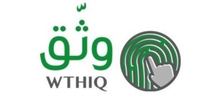 Withq – Bio-Metric verification of SIM card through Absher