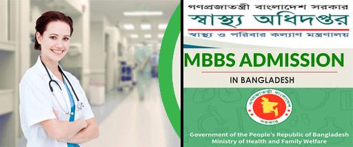 MBBS DGHS
