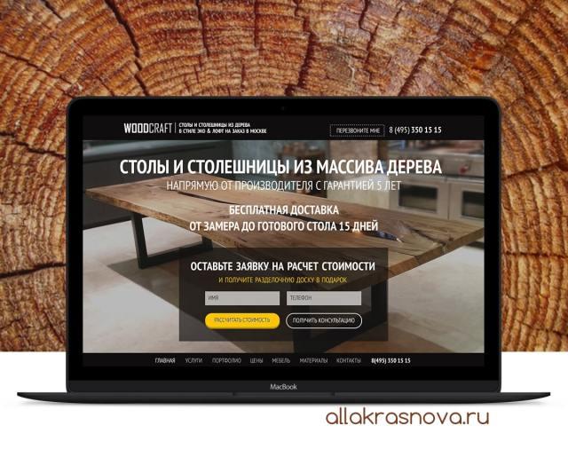 Дизайн мебельной мастерской/ allakrasnova.ru