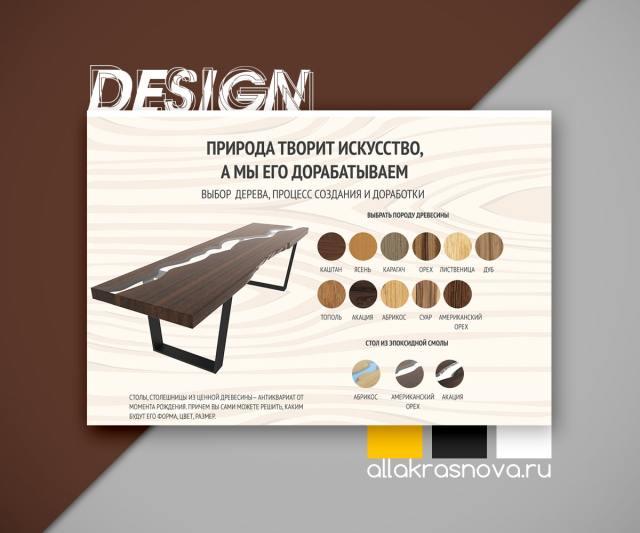 Дизайн лендинга мебельной мастерской