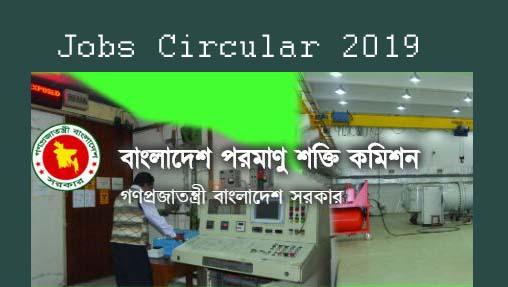 Parmanu Shakti Commission Jobs Circular