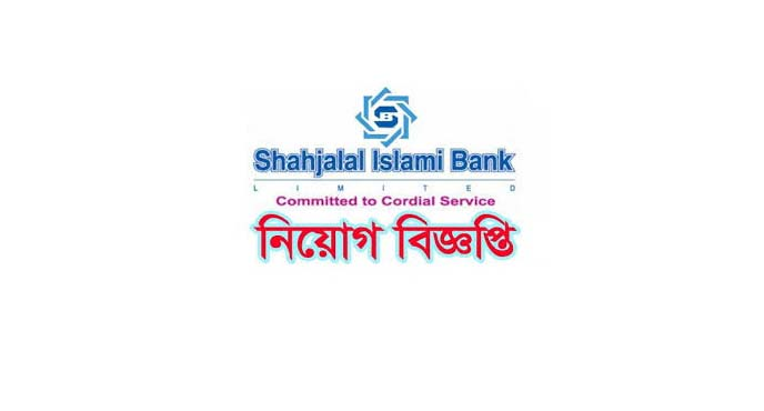 Shahjalal Islami Bank Job Circular 2019