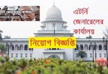 Attorney General Office Job Circular
