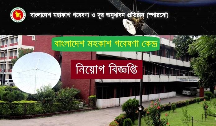 Bangladesh Space Research and Remote Sensing Organization SPARRSO Job Circular